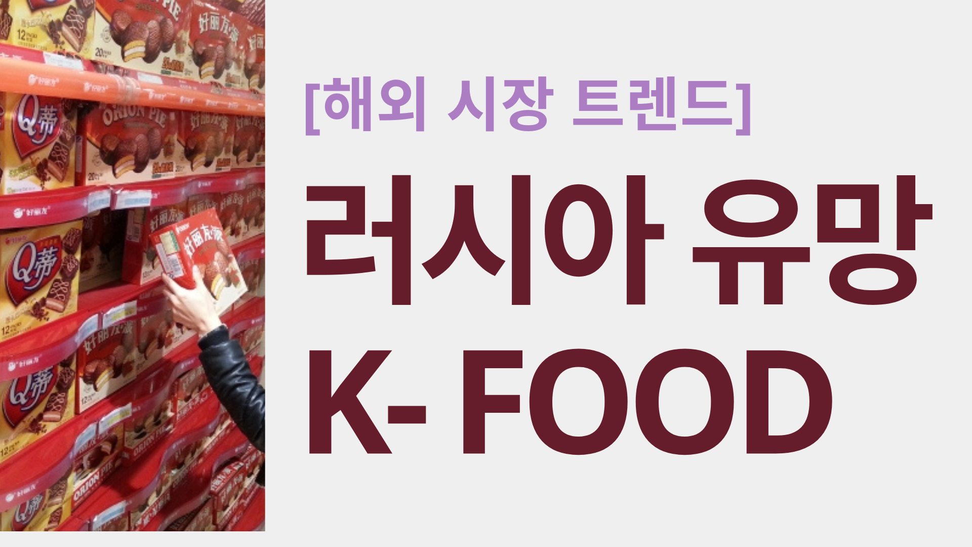 러시아 유망 K-FOOD