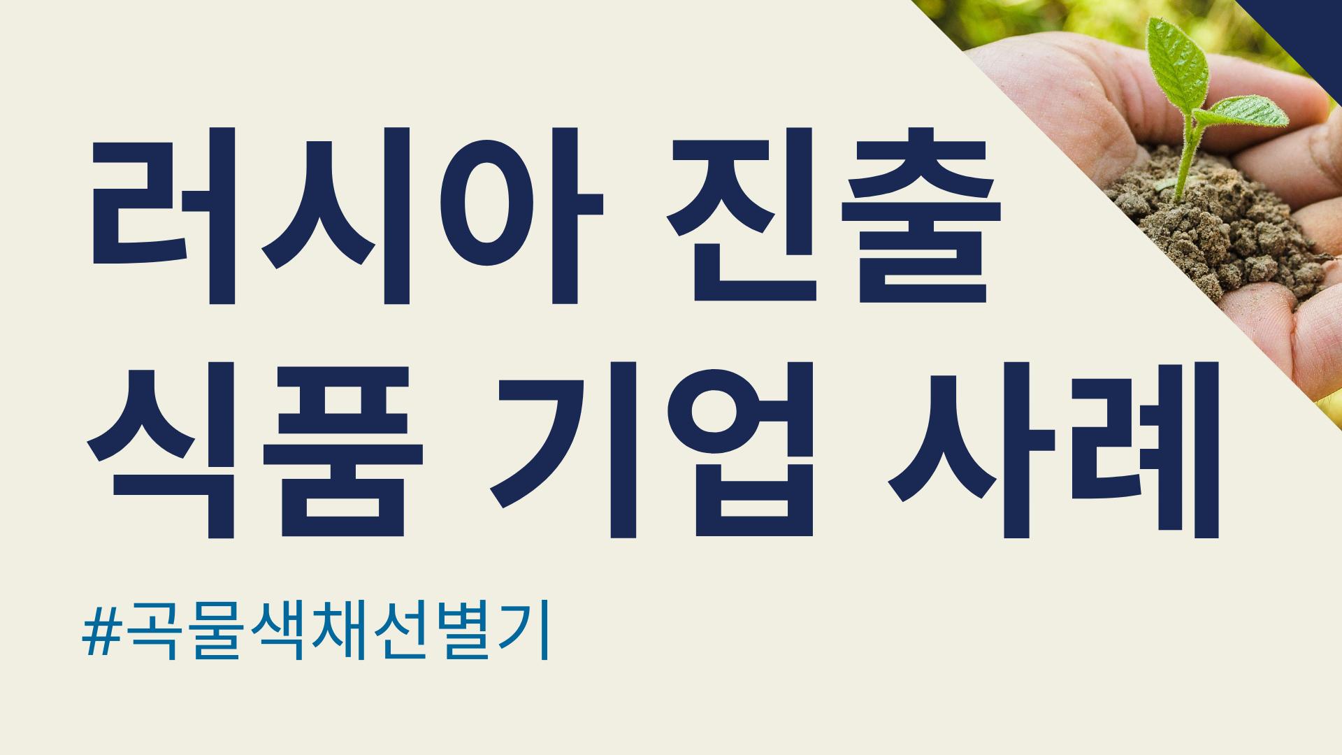 신공장의 핵심기계 신드롬을 열다. 곡물색채선별기(feat.대원GSI)