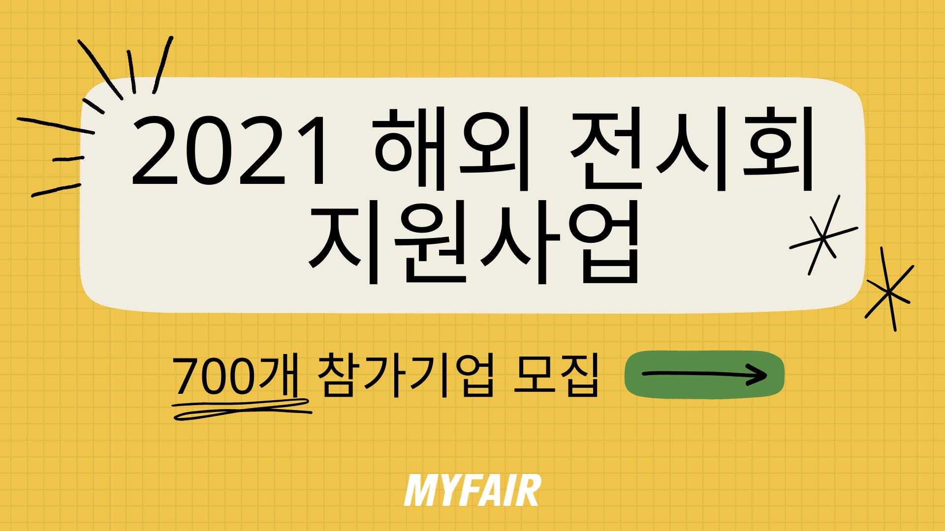 2021년도 해외 전시회 지원사업 - 참가기업 700개사 모집