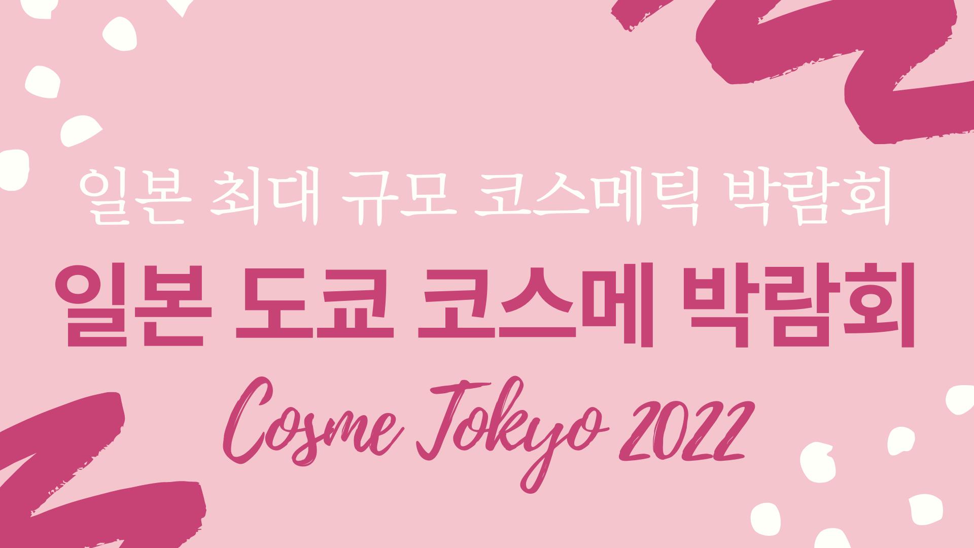 일본 최대 규모 뷰티 박람회, 2022 일본 도쿄 코스메 박람회