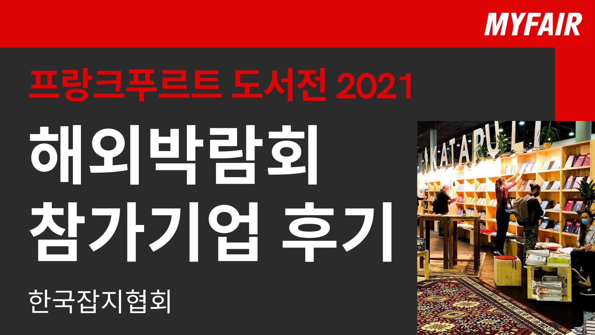 [박람회 참가 후기] 프랑크푸르트 도서전 2021 - 한국잡지협회